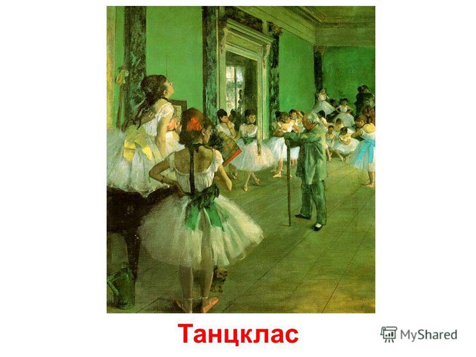 Танцклас