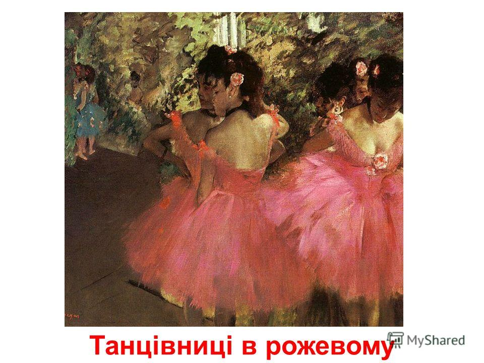 Танцівниці на репетиції