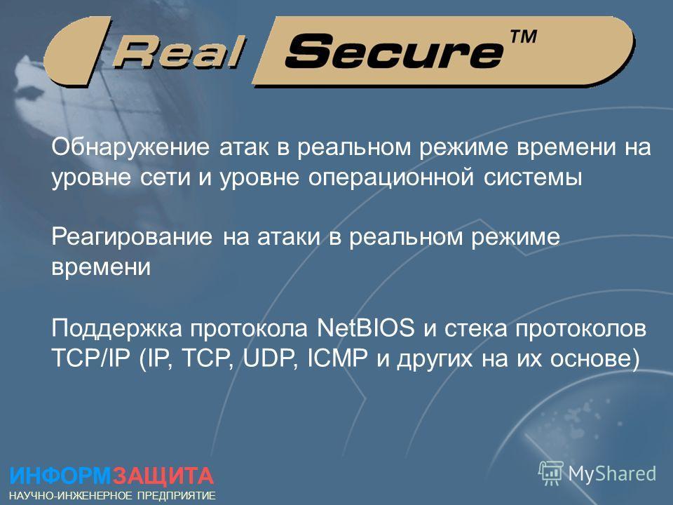 Обнаружение атак в реальном режиме времени на уровне сети и уровне операционной системы Реагирование на атаки в реальном режиме времени Поддержка протокола NetBIOS и стека протоколов TCP/IP (IP, TCP, UDP, ICMP и других на их основе) ИНФОРМЗАЩИТА НАУЧ