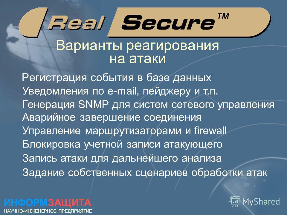 Варианты реагирования на атаки Регистрация события в базе данных Уведомления по e-mail, пейджеру и т.п. Генерация SNMP для систем сетевого управления Аварийное завершение соединения Управление маршрутизаторами и firewall Блокировка учетной записи ата