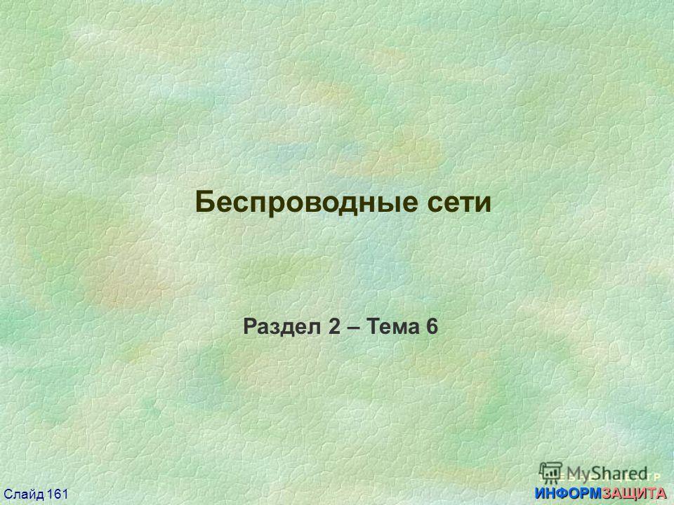 Слайд 161 Беспроводные сети У Ч Е Б Н Ы Й Ц Е Н Т Р ИНФОРМЗАЩИТА Раздел 2 – Тема 6