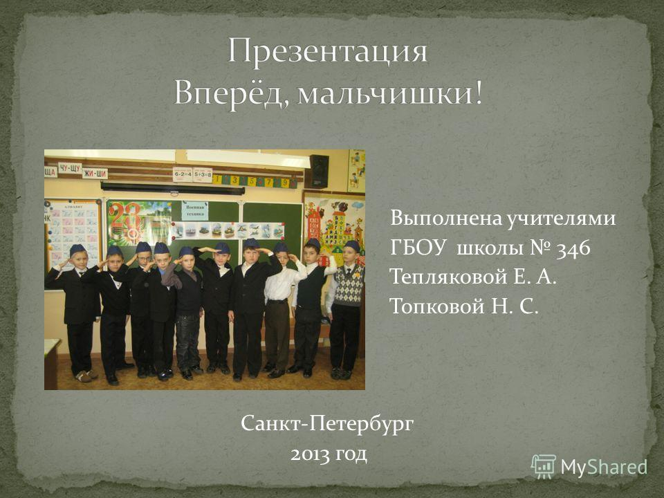 Выполнена учителями ГБОУ школы 346 Тепляковой Е. А. Топковой Н. С. Санкт-Петербург 2013 год