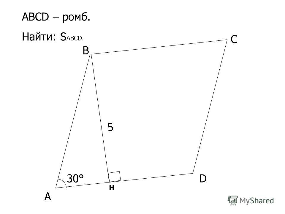 5 A B C D30° ABCD – ромб. Найти: S ABCD. Н