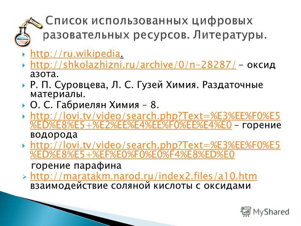 http://ru.wikipedia. http://ru.wikipedia http://shkolazhizni.ru/archive/0/n-28287/ - оксид азота. http://shkolazhizni.ru/archive/0/n-28287/ Р. П. Суровцева, Л. С. Гузей Химия. Раздаточные материалы. О. С. Габриелян Химия – 8. http://lovi.tv/video/sea