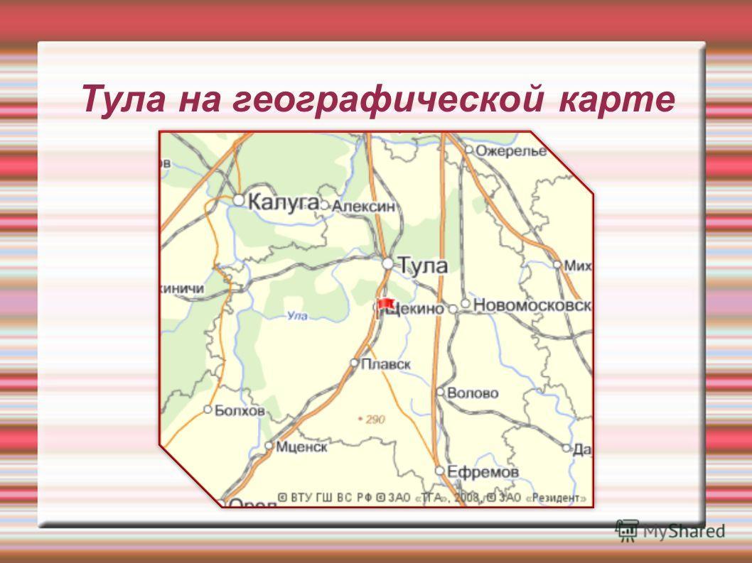 Тула на географической карте