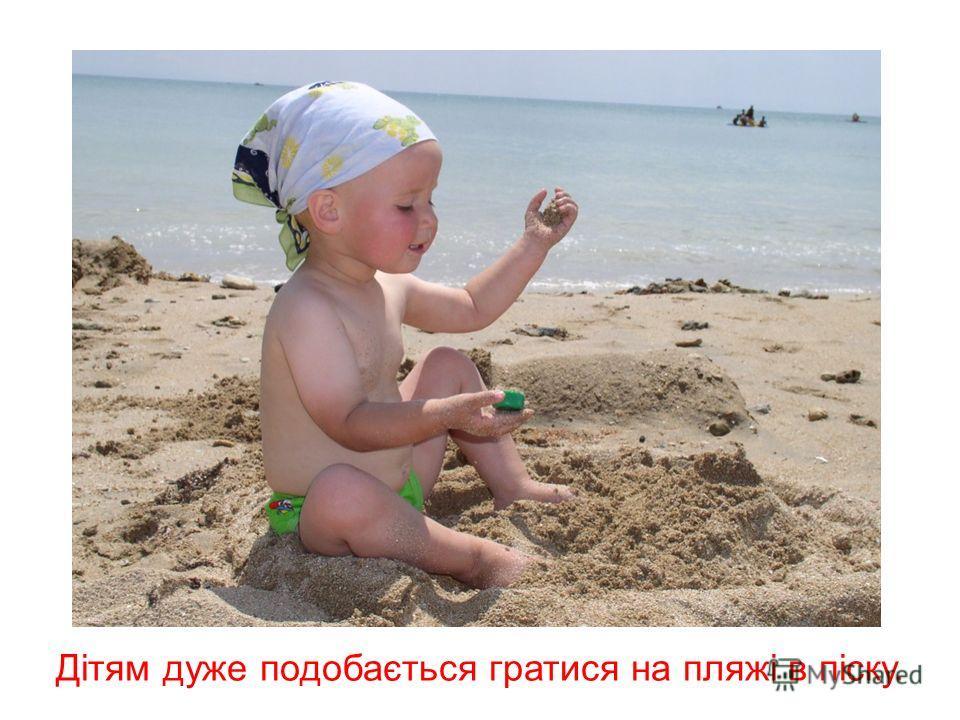 На пляж ми йдемо в теплу і сонячну погоду, щоб поніжитися на сонці та поплавати у воді.
