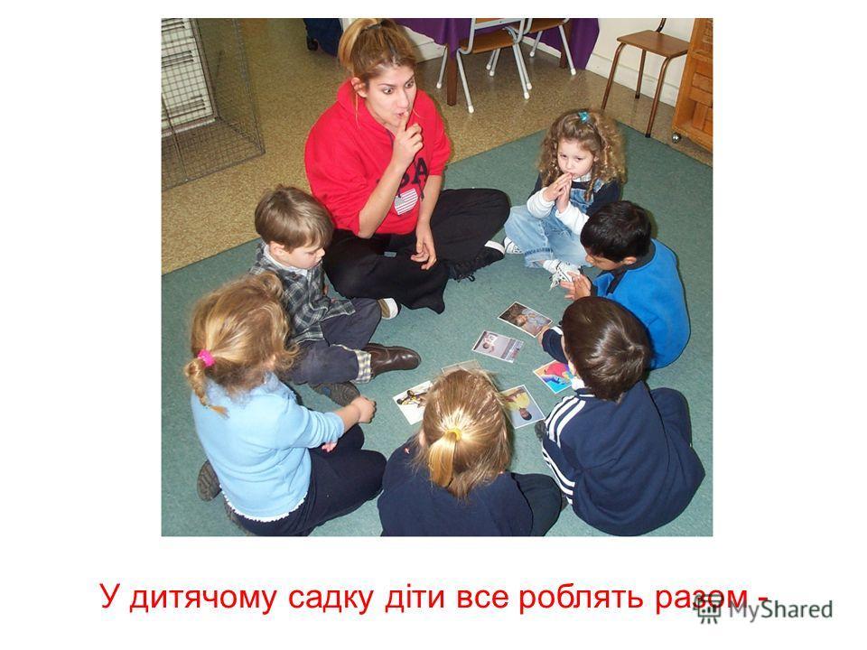У дитячому садочку кожною групою дітей опікується кілька вихователів, які проводять з ними увесь день.