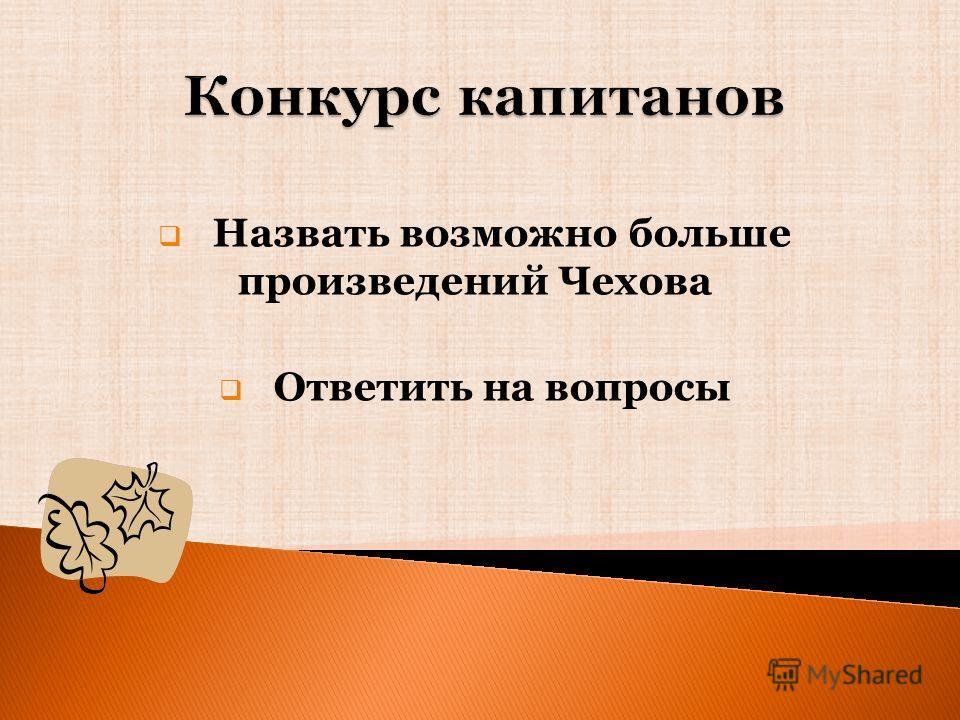 Назвать возможно больше произведений Чехова Ответить на вопросы
