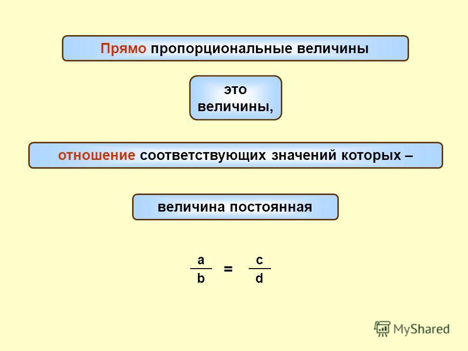 Прямо пропорциональные величины отношение соответствующих значений которых – это величины, величина постоянная a b c d =