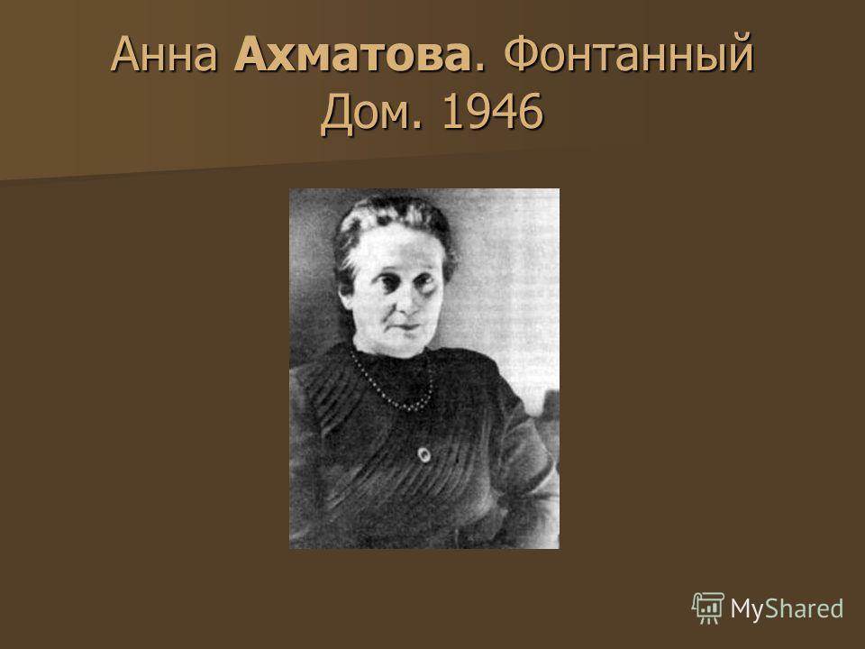 Анна Ахматова. Фонтанный Дом. 1946