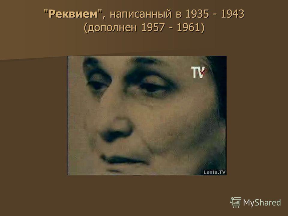 Реквием, написанный в 1935 - 1943 (дополнен 1957 - 1961)