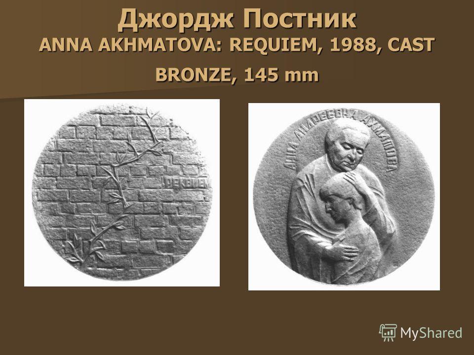Джордж Постник ANNA AKHMATOVA: REQUIEM, 1988, CAST BRONZE, 145 mm