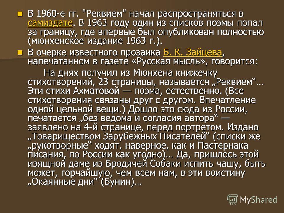 В 1960-е гг.