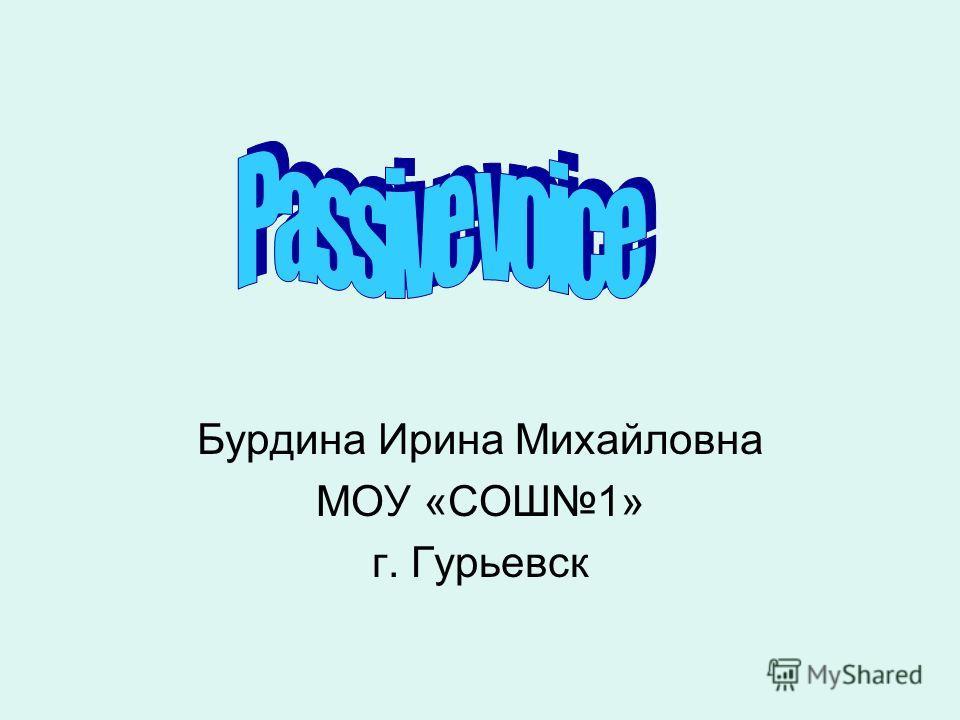 Бурдина Ирина Михайловна МОУ «СОШ1» г. Гурьевск