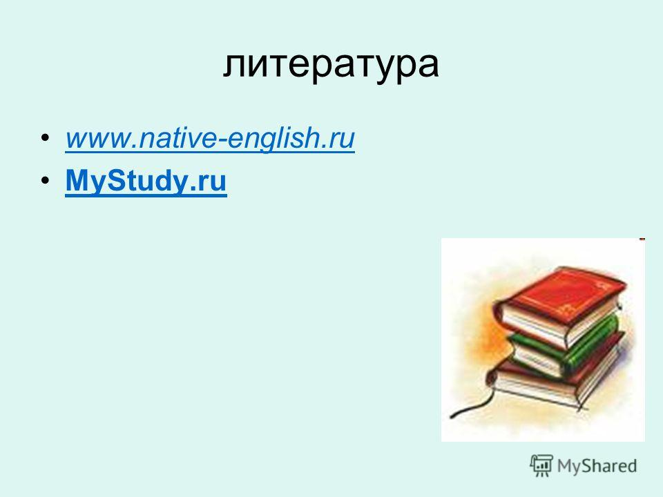 литература www.native-english.ru MyStudy.ru