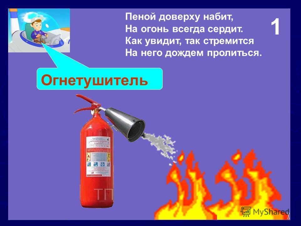 Пеной доверху набит, На огонь всегда сердит. Как увидит, так стремится На него дождем пролиться. Огнетушитель 1