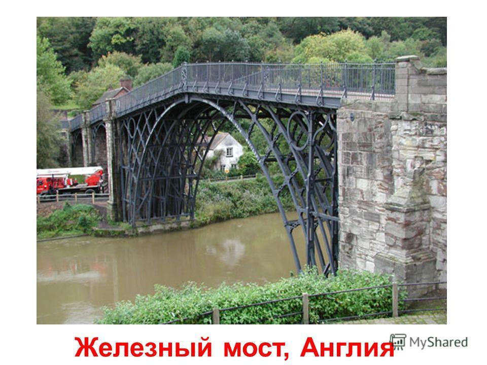 Дальний мост, Шотландия