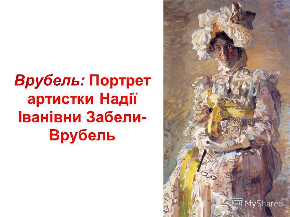 Флавіцький: Княжна Тараканова