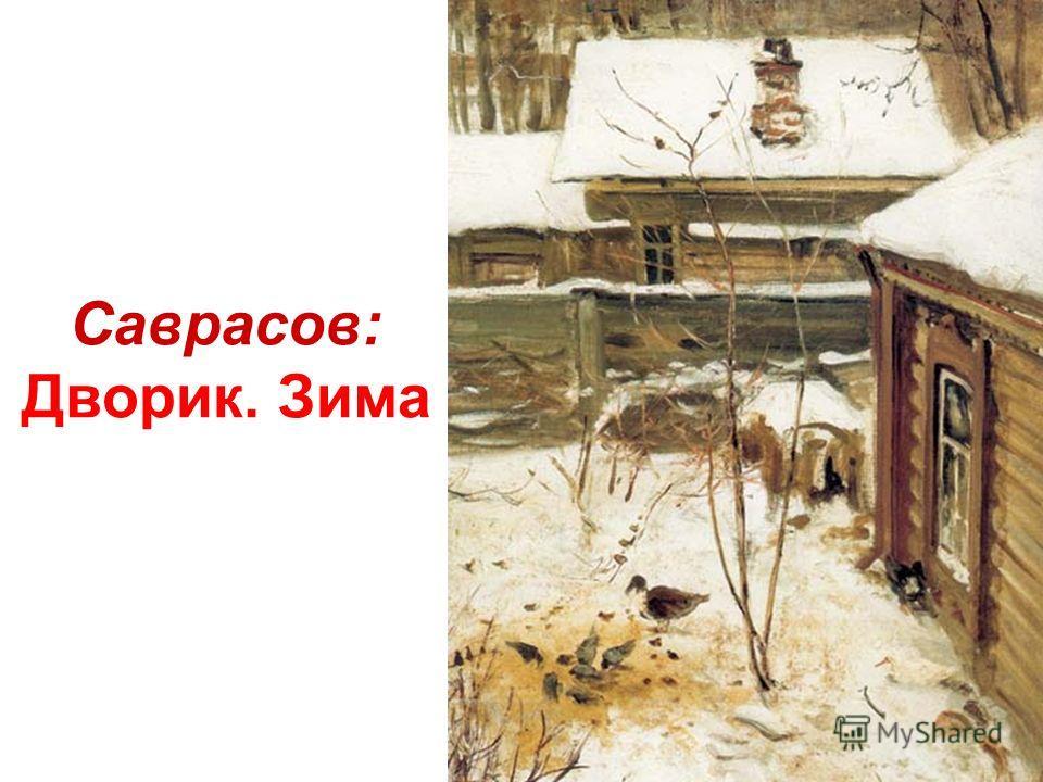 Саврасов: Граки прилетіли