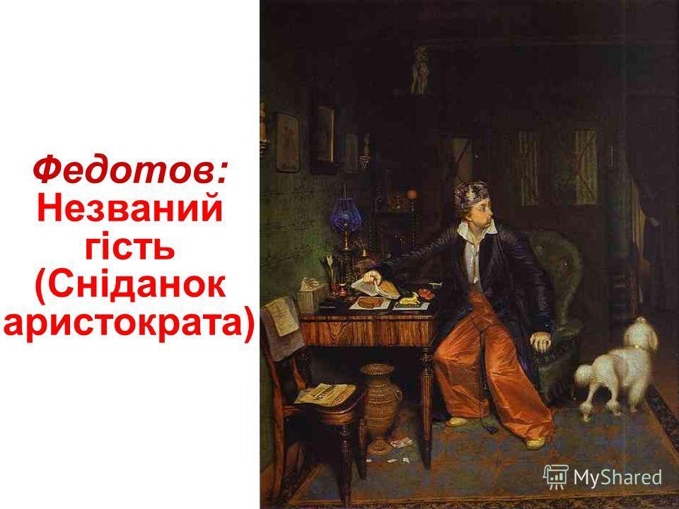 Федотов: Сватання майора