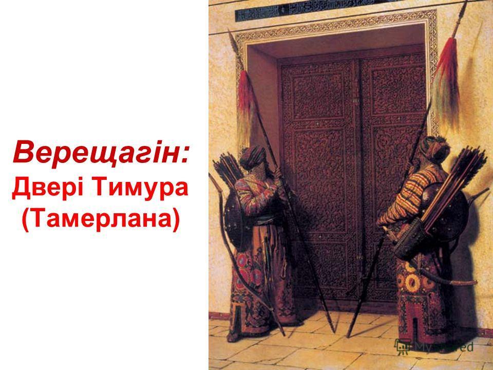Верещагін: Переможені. Панахида