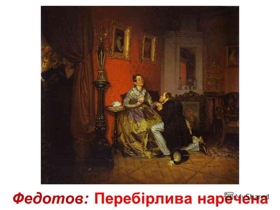 Федотов: Незваний гість (Сніданок аристократа)