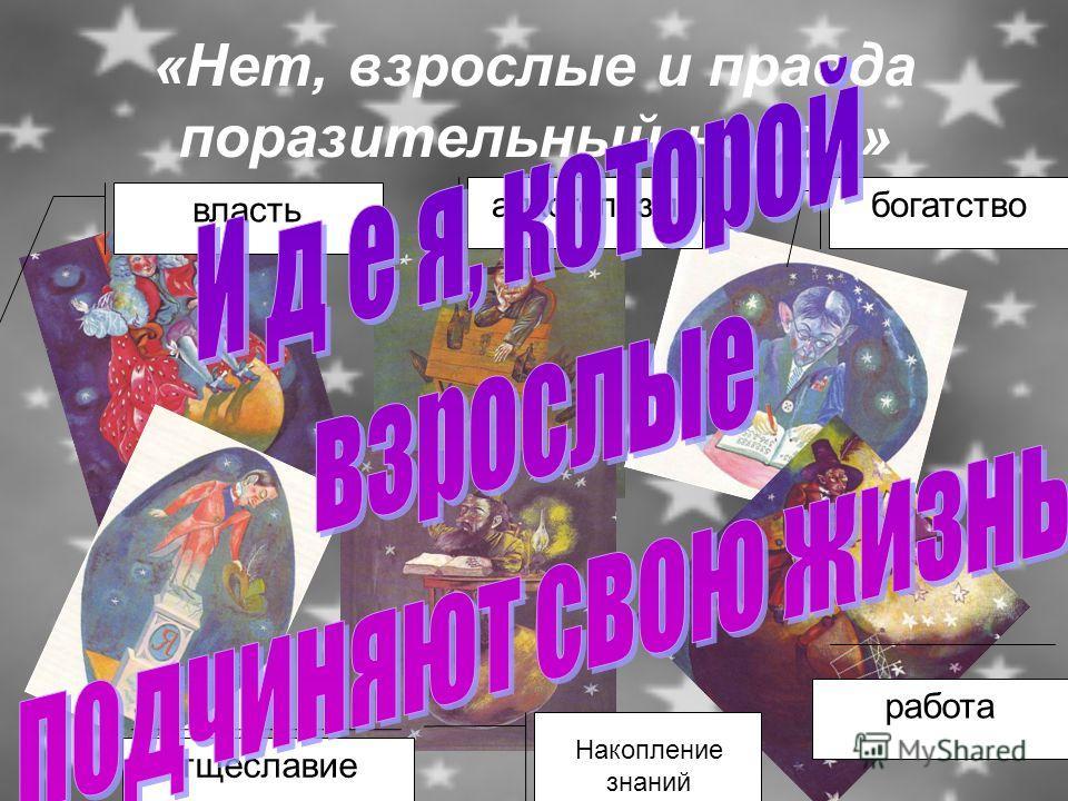 власть «Нет, взрослые и правда поразительный народ» алкоголизмбогатство тщеславие работа Накопление знаний