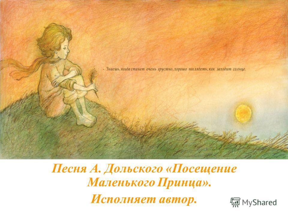 Песня А. Дольского «Посещение Маленького Принца». Исполняет автор.
