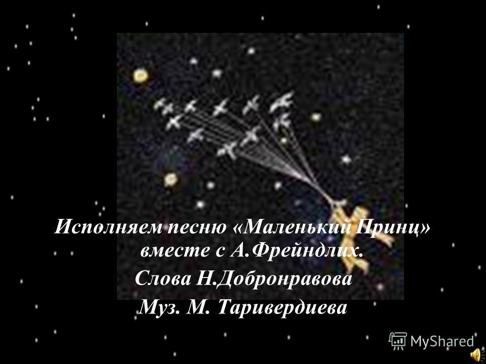 Исполняем песню «Маленький Принц» вместе с А.Фрейндлих. Слова Н.Добронравова Муз. М. Таривердиева
