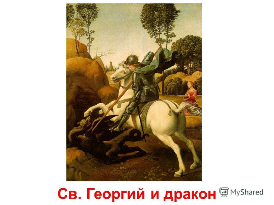 Святой Георгий сражается с драконом