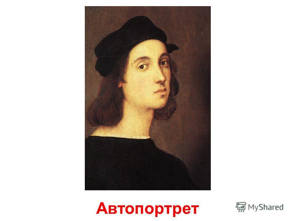 Рафаэль (1483-1520)