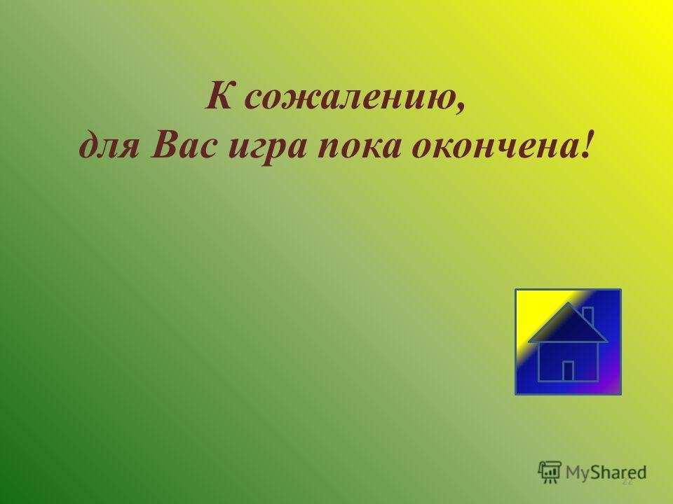 Об одном из памятников Пушкину М.Цветаева написала: «…с цепями и с камнями – чудный памятник. Памятник свободе – неволе – стихии – судьбе – и конечной победе гения: Пушкину, восставшему из цепей». Где установлен этот памятник и кто его автор ? 15 150