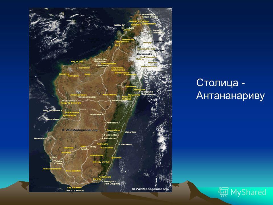 Столица - Антананариву