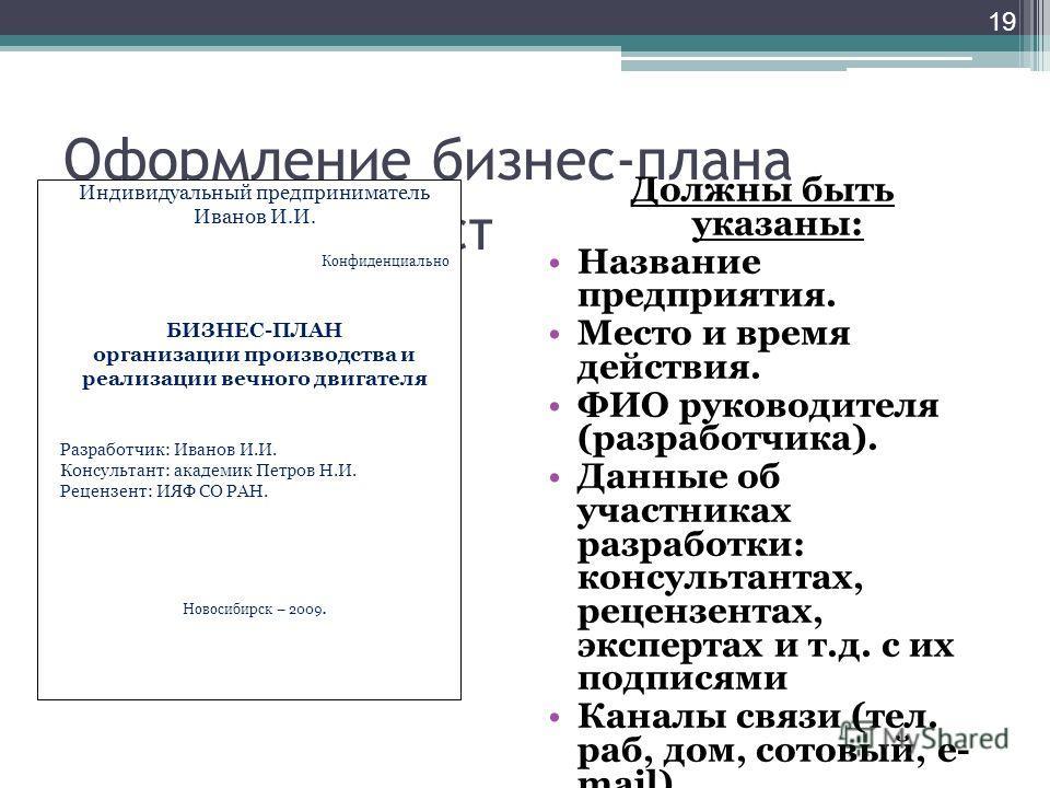 Образец Бизнес План Индивидуального Предпринимателя img-1