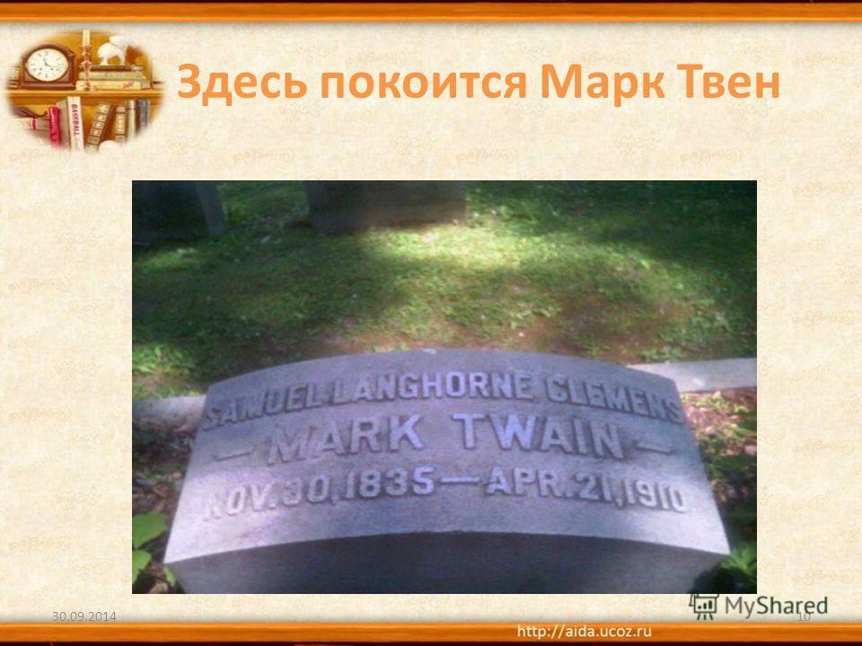 Здесь покоится Марк Твен 30.09.201410