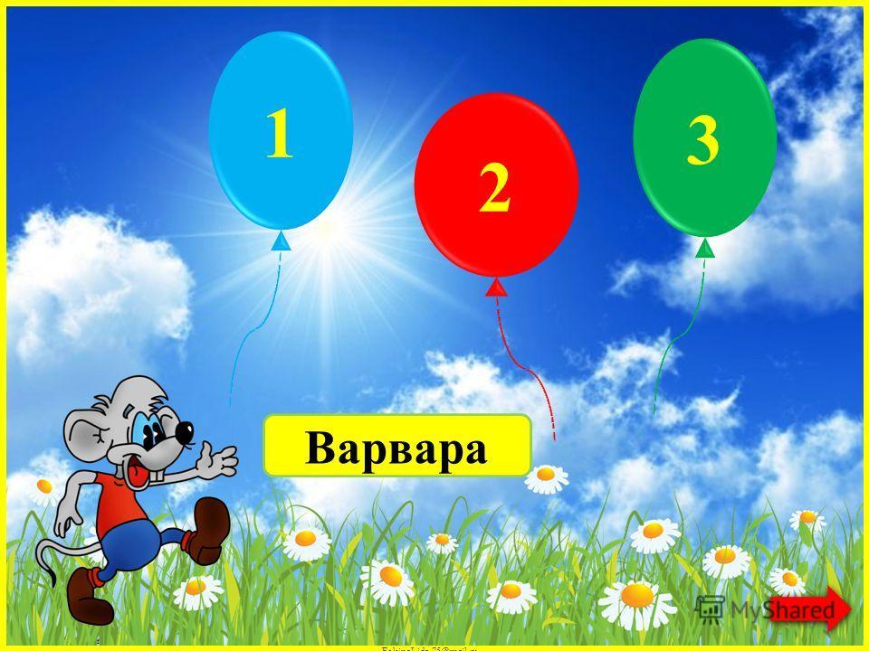 FokinaLida.75@mail.ru 1 2 3 гуляш