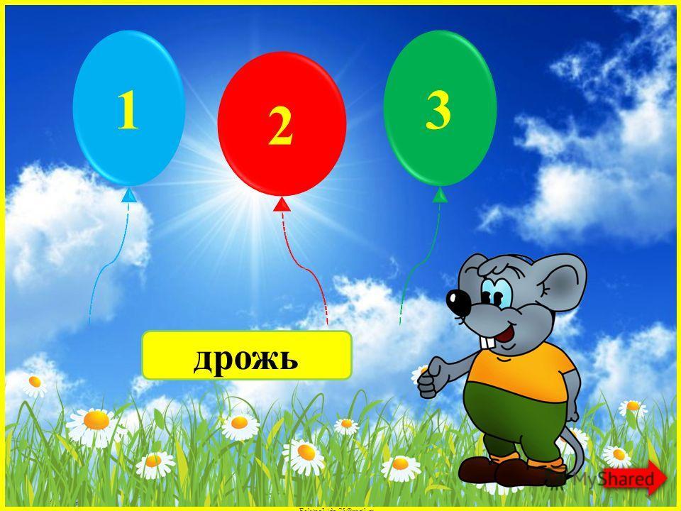 FokinaLida.75@mail.ru 1 2 3 попугай