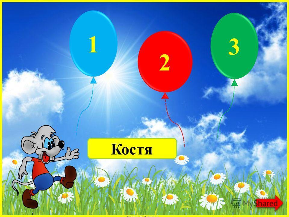 FokinaLida.75@mail.ru 1 2 3 окно