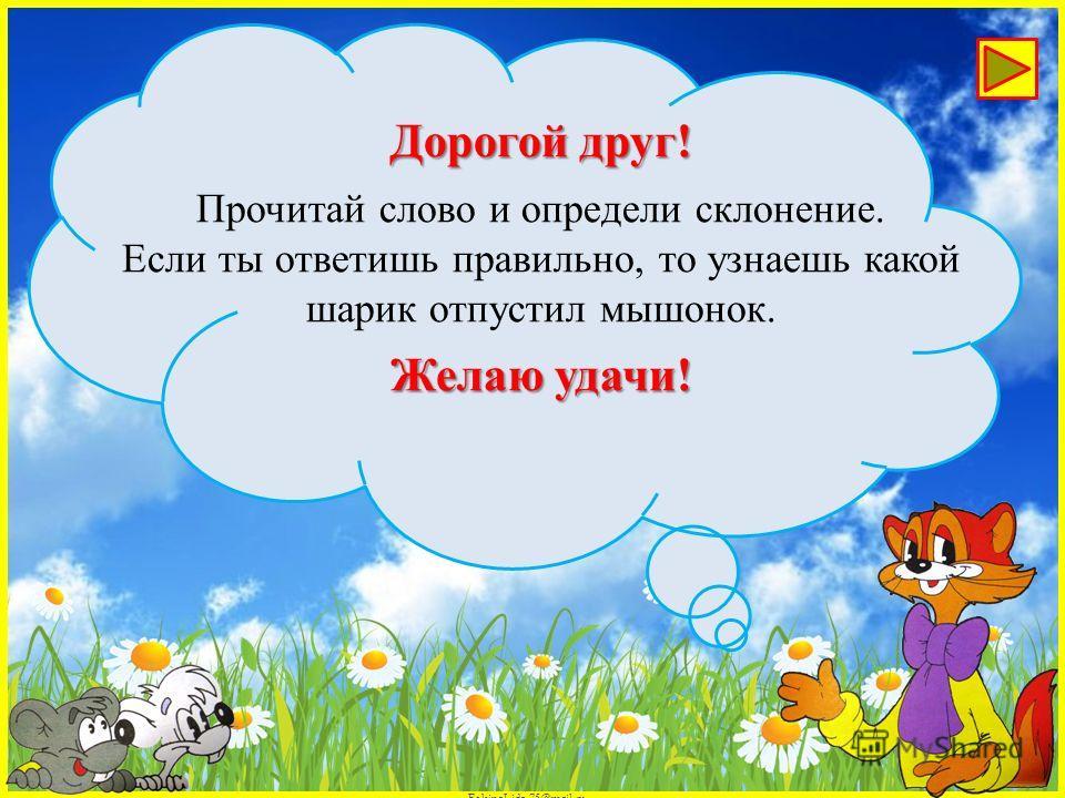 FokinaLida.75@mail.ru Тренажёр «Кот Леопольд и мыши» Русский язык 3-4 класс