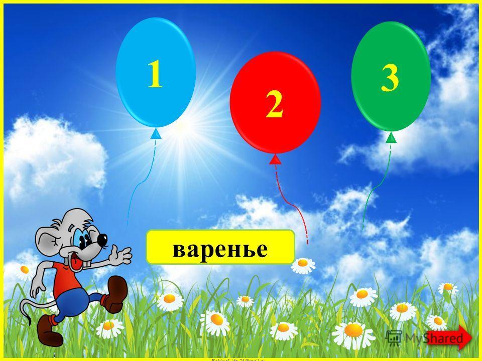 FokinaLida.75@mail.ru 1 2 3 гора