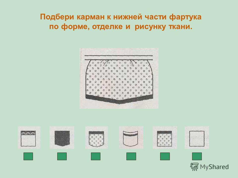 Подбери карман к нижней части фартука по форме, отделке и рисунку ткани.
