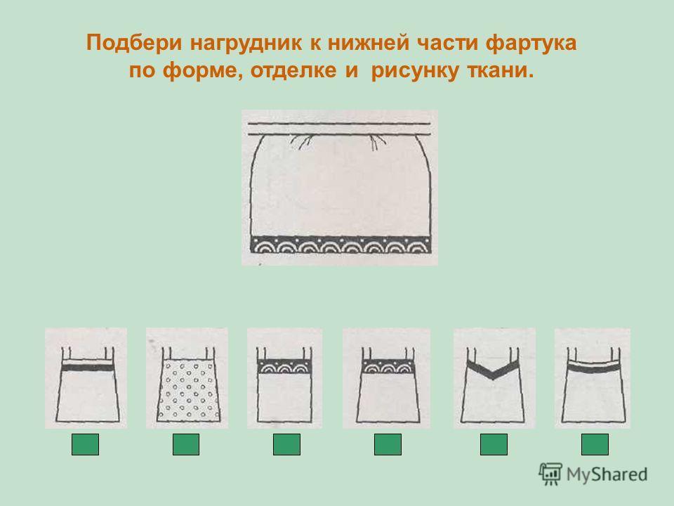 Подбери нагрудник к нижней части фартука по форме, отделке и рисунку ткани.