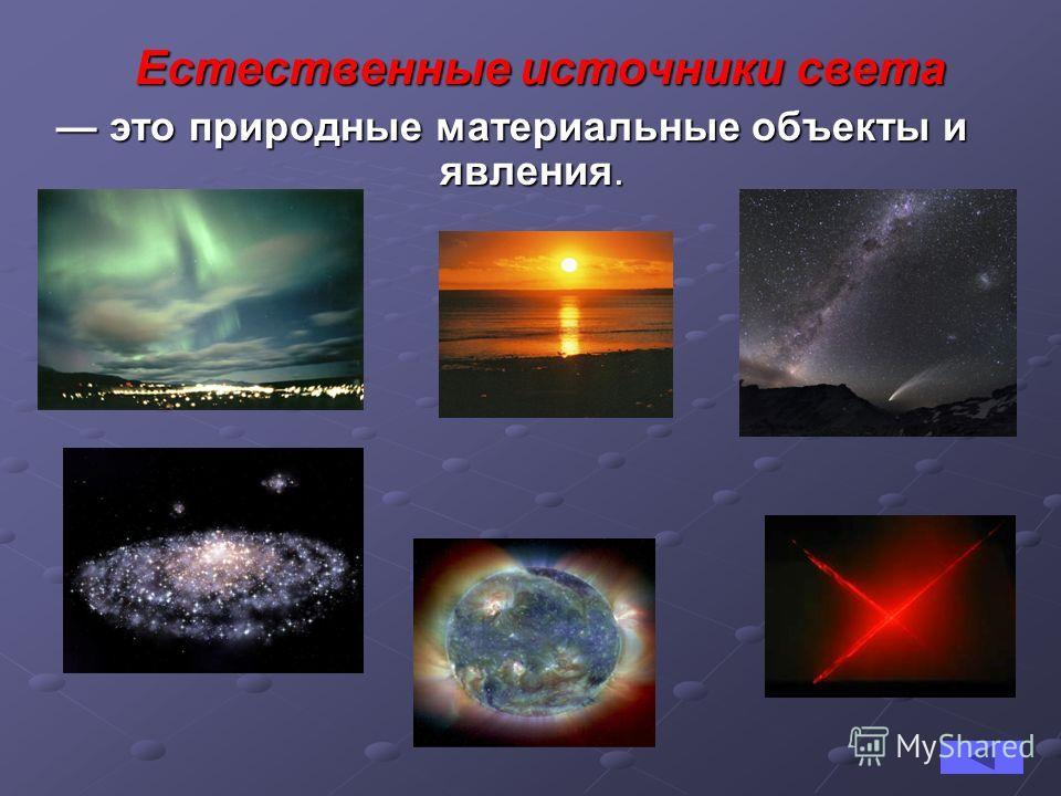 Естественные источники света Естественные источники света это природные материальные объекты и явления. это природные материальные объекты и явления.