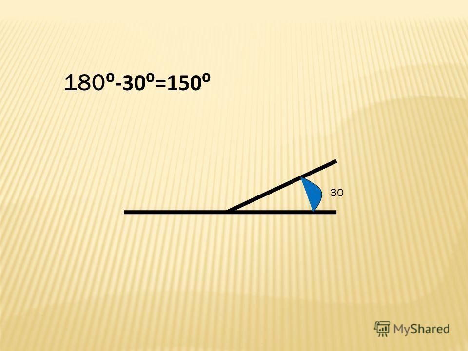 30 180 -30=150