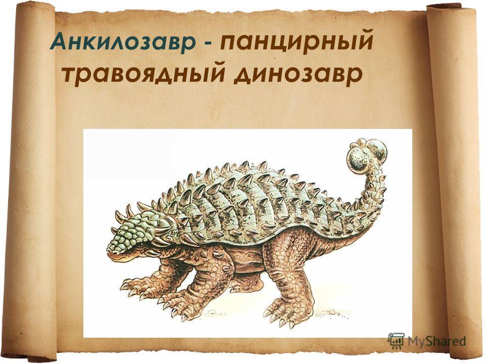 Анкилозавр - панцирный травоядный динозавр