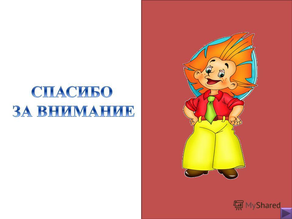 http://metodisty.ru/m/files/vie w/zhakulina_i-v- _tehnologicheskii_priem_- volshebnaya_truba- _dlya_MS_PowerPoint_-rus- yaz-_1-4_kl - технологический приём «Волшебная труба». http://metodisty.ru/m/files/vie w/zhakulina_i-v- _tehnologicheskii_priem_-