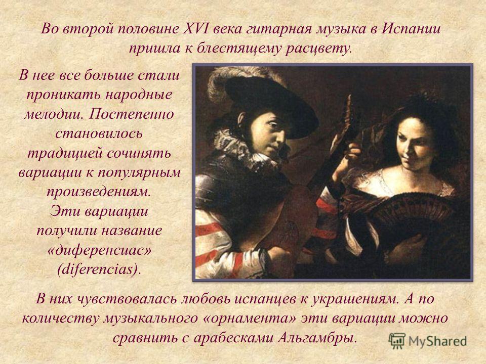 Во второй половине XVI века гитарная музыка в Испании пришла к блестящему расцвету. В нее все больше стали проникать народные мелодии. Постепенно становилось традицией сочинять вариации к популярным произведениям. Эти вариации получили название «дифе