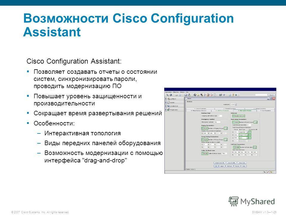 © 2007 Cisco Systems, Inc. All rights reserved. SMBAM v1.01-29 Возможности Cisco Configuration Assistant Cisco Configuration Assistant: Позволяет создавать отчеты о состоянии систем, синхронизировать пароли, проводить модернизацию ПО Повышает уровень