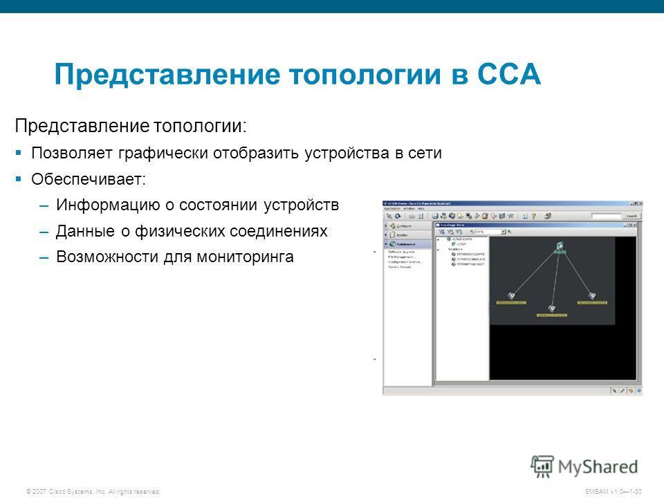 © 2007 Cisco Systems, Inc. All rights reserved. SMBAM v1.01-30 Представление топологии в CCA Представление топологии: Позволяет графически отобразить устройства в сети Обеспечивает: –Информацию о состоянии устройств –Данные о физических соединениях –