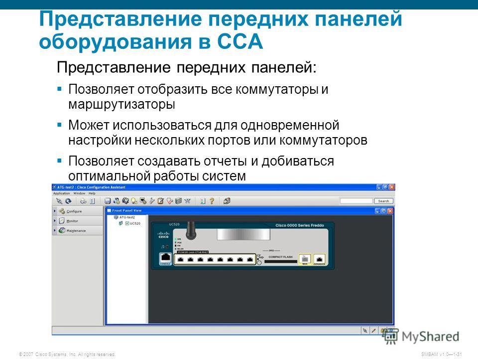 © 2007 Cisco Systems, Inc. All rights reserved. SMBAM v1.01-31 Представление передних панелей оборудования в CCA Представление передних панелей: Позволяет отобразить все коммутаторы и маршрутизаторы Может использоваться для одновременной настройки не